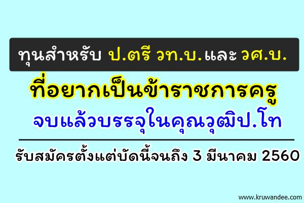 สำหรับ ป.ตรี วท.บ. และ วศ.บ. ที่อยากเป็นครู จบแล้วบรรจุในคุณวุฒิป.โท