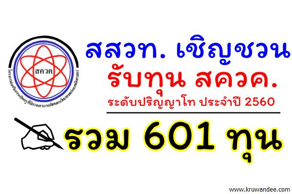 สสวท. เชิญชวนรับทุน สควค. ระดับปริญญาโท ประจำปี 2560 รวม 601 ทุน