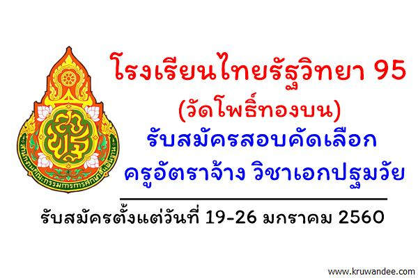 โรงเรียนไทยรัฐวิทยา 95 (วัดโพธิ์ทองบน) รับสมัครครูอัตราจ้าง วิชาเอกปฐมวัย