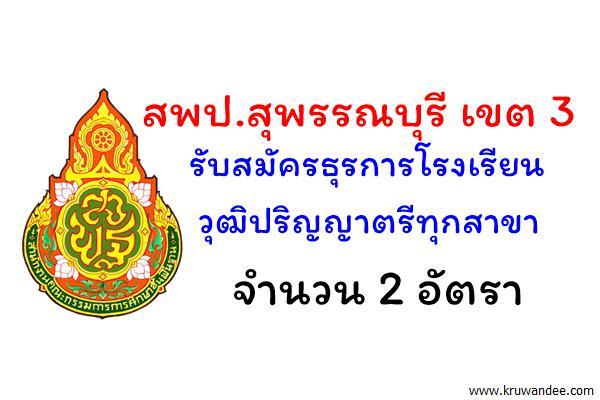 สพป.สุพรรณบุรี เขต 3 รับสมัครธุรการโรงเรียน วุฒิปริญญาตรีทุกสาขา 2 อัตรา