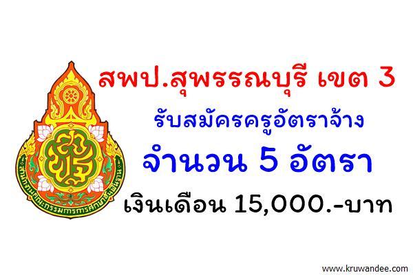 สพป.สุพรรณบุรี เขต 3 รับสมัครครูอัตราจ้างวิทยาศาสตร์-คณิตศาสตร์ 5 อัตรา