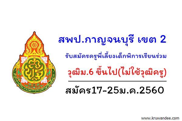 สพป.กาญจนบุรี เขต 2 รับสมัครครูพี่เลี้ยงเด็กพิการเรียนร่วม วุฒิม.6 ขึ้นไป