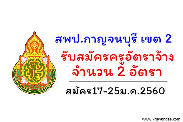 สพป.กาญจนบุรี เขต 2 รับสมัครครูอัตราจ้าง จำนวน 2 อัตรา เงินเดือน 15,000บาท