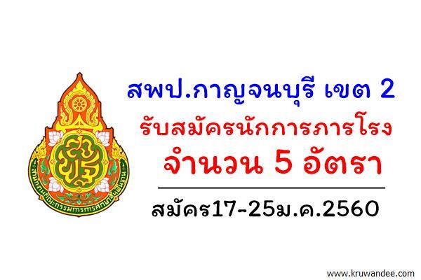 สพป.กาญจนบุรี เขต 2 รับสมัครนักการภารโรง (โครงการคืนครูให้นักเรียน) 5 อัตรา