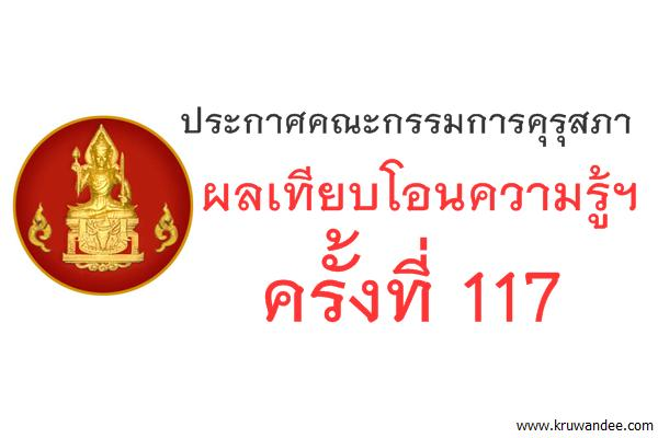 ผลเทียบโอนความรู้ฯ ครั้งที่ 117