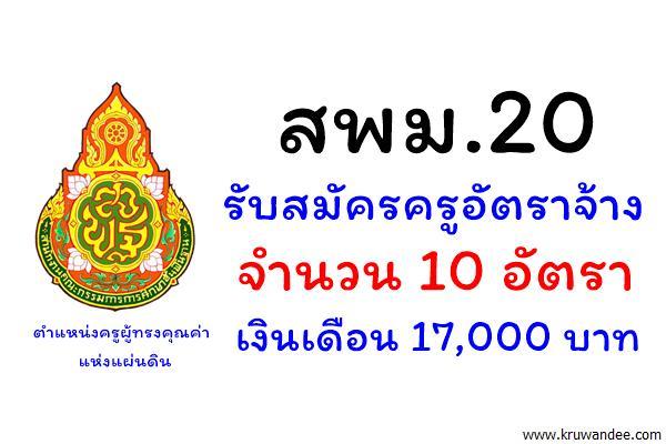 สพม.20 รับสมัครครูอัตราจ้าง (ครูผู้ทรงคุณค่าแห่งแผ่นดิน) 10 อัตรา เงินเดือน 17,000 บาท