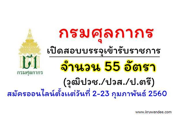 กรมศุลการ เปิดสอบรับราชการ 55 อัตรา สมัครออนไลน์ตั้งเเต่วันที่ 2-23 กุมภาพันธ์ 2560