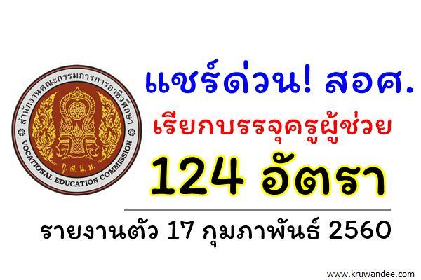 แชร์ด่วน! สอศ.เรียกบรรจุครูผู้ช่วย 124 อัตรา รายงานตัว 17 กุมภาพันธ์ 2560