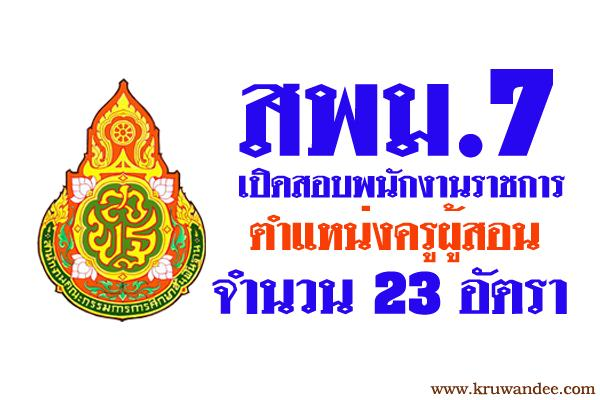สพม.7 เปิดสอบพนักงานราชการ 23 อัตรา สมัคร14-20กุมภาพันธ์ 2560