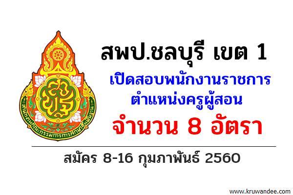 สพป.ชลบุรี เขต 1 เปิดสอบพนักงานราชการ 8 อัตรา สมัคร 8-16 กุมภาพันธ์ 2560