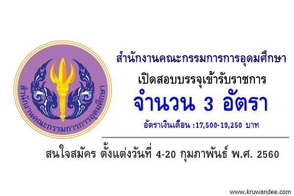 สำนักงานคณะกรรมการการอุดมศึกษา เปิดสอบบรรจุเข้ารับราชการ