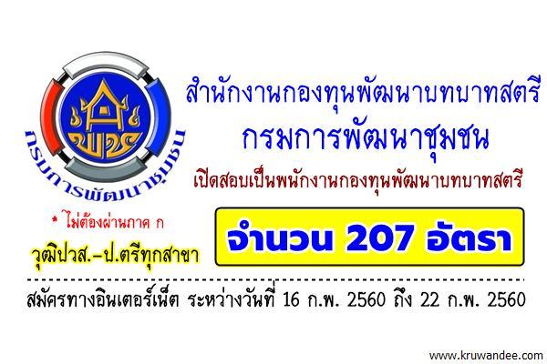 (( วุฒิปวส.-ป.ตรีทุกสาขา )) สำนักงานกองทุนพัฒนาบทบาทสตรี เปิดสอบเป็นพนักงาน 207 อัตรา