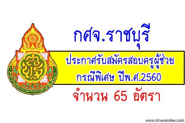 กศจ.ราชบุรี ประกาศรับสมัครสอบครูผู้ช่วย กรณีพิเศษ 2560 จำนวน 65 อัตรา