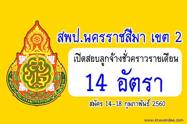 สพป.นครราชสีมา เขต 2 เปิดสอบลูกจ้างชั่วคราวรายเดือน 14 อัตรา สมัคร 14-18 กุมภาพันธ์ 2560