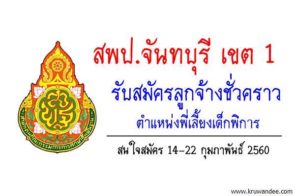 สพป.จันทบุรี เขต 1 รับสมัครลูกจ้างชั่วคราว ตำแหน่งพี่เลี้ยงเด็กพิการ สมัคร 14-22 กุมภาพันธ์ 2560