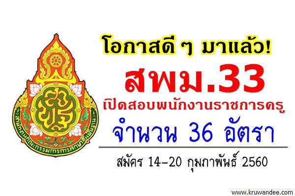 แชร์ด่วน! สพม.33 เปิดสอบพนักงานราชการครู 36 อัตรา สมัคร 14-20ก.พ.2560