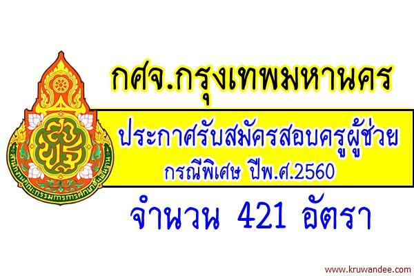กศจ.กรุงเทพมหานคร เปิดสอบครูผู้ช่วย กรณีพิเศษ 421 อัตรา สมัคร22-28ก.พ.2560