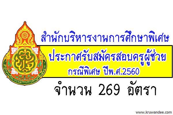 สำนักบริหารงานการศึกษาพิเศษ เปิดสอบครูผู้ช่วย กรณีพิเศษ 269 อัตรา สมัคร22-28ก.พ.2560