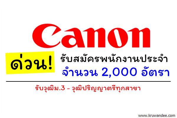 ด่วน! Canon รับสมัครพนักงานประจำ 2,000 อัตรา