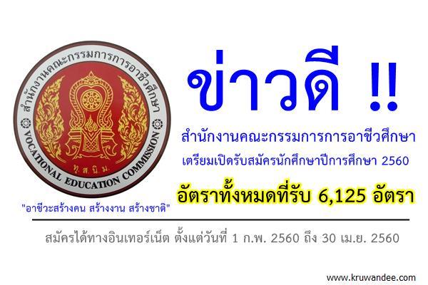 ข่าวดี! สำนักงานคณะกรรมการการอาชีวศึกษา เตรียมเปิดรับสมัครนักศึกษาปีการศึกษา 2560