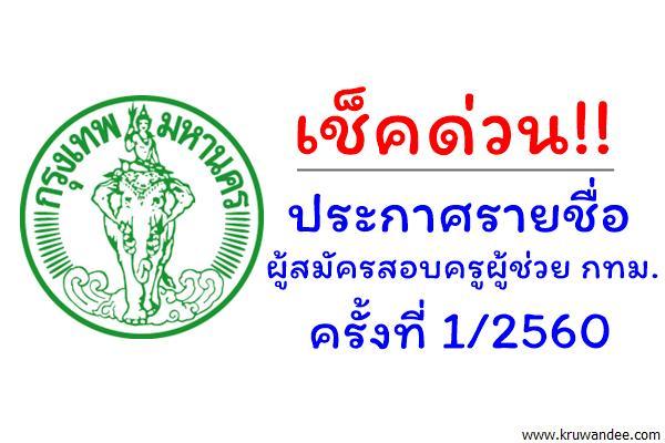 เช็คด่วน! กรุงเทพมหานคร ประกาศรายชื่อผู้สมัครสอบครูผู้ช่วย กทม.ครั้งที่ 1/2560