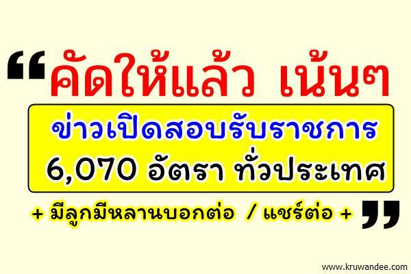 + มีลูกมีหลานบอกต่อ + คัดเน้นๆ ข่าวเปิดสอบรับราชการ 6,070 อัตรา รับทั่วประเทศ เช็คเลย!
