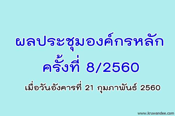 ผลประชุมองค์กรหลัก ครั้งที่ 8/2560 เมื่อวันอังคารที่ 21 กุมภาพันธ์ 2560
