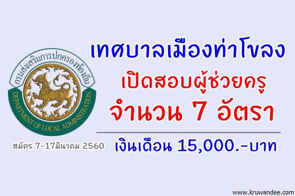เทศบาลเมืองท่าโขลง เปิดสอบผู้ช่วยครู 7 อัตรา สมัคร 7-17มีนาคม 2560