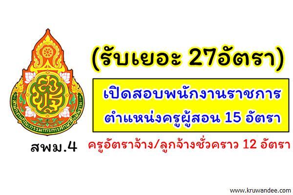 (รับเยอะ 27อัตรา) สพม.4 เปิดสอบพนักงานราชการครู 15 อัตรา ครูอัตราจ้าง/ลูกจ้างชั่วคราว 12 อัตรา