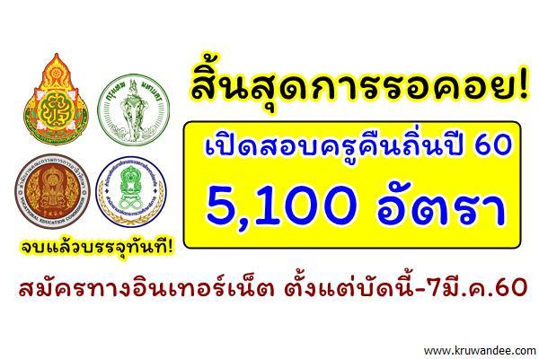 สิ้นสุดการรอคอย! เปิดสอบครูคืนถิ่นปี 60 จำนวน 5,100 อัตรา สมัครตั้งแต่บัดนี้-7มี.ค.60
