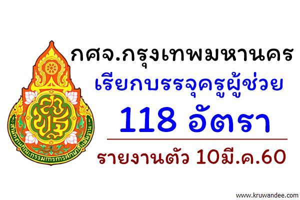 กศจ.กรุงเทพมหานคร เรียกบรรจุครูผู้ช่วย 118อัตรา รายงานตัว 10มี.ค.60