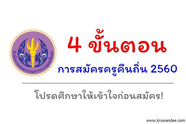 4 ขั้นตอน การสมัครครูคืนถิ่น 2560 (โปรดอ่านให้เข้าใจ)