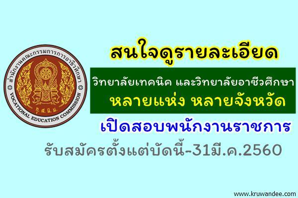สำนักงานคณะกรรมการการอาชีวศึกษา เปิดสอบพนักงานราชการ 10 อัตรา