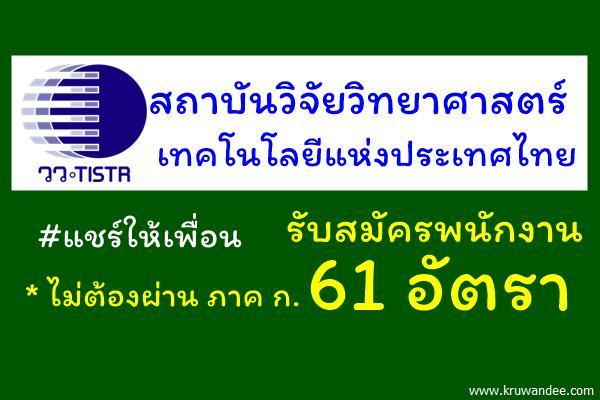 สถาบันวิจัยวิทยาศาสตร์และเทคโนโลยีแห่งประเทศไทย รับสมัครพนักงาน 61 อัตรา สมัครตั้งแต่บัดนี้-6มี.ค.60