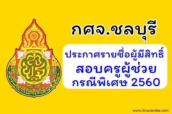 กศจ.ชลบุรี ประกาศรายชื่อผู้มีสิทธิ์สอบครูผู้ช่วย กรณีพิเศษ 2560