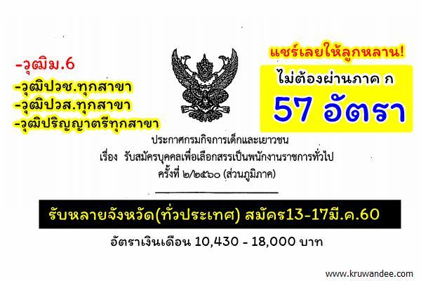 ด่วน! กรมกิจการเด็กและเยาวชน เปิดสอบพนักงานราชการ 57 อัตรา (วุฒิม.6-ป.ตรีทุกสาขา)