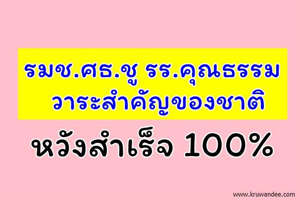 รมช.ศธ.ชู รร.คุณธรรมวาระสำคัญของชาติ หวังสำเร็จ 100%