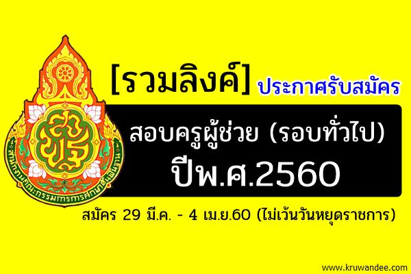 รวมลิงค์ประกาศรับสมัคร สอบครูผู้ช่วย (รอบทั่วไป) ปีพ.ศ.2560 - สมัคร29มี.ค.-4เม.ย.60