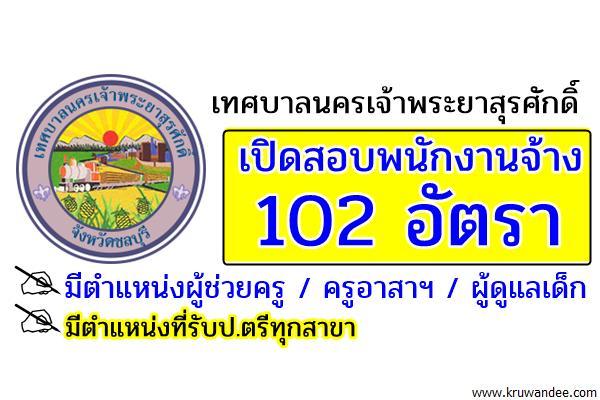 เทศบาลนครเจ้าพระยาสุรศักดิ์ เปิดสอบพนักงานจ้าง จำนวน 102 อัตรา