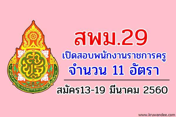 สพม.29 เปิดสอบพนักงานราชการครู จำนวน 11 อัตรา สมัคร13-19 มีนาคม 2560
