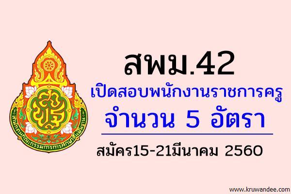 สพม.42 เปิดสอบพนักงานราชการครู จำนวน 5 อัตรา สมัคร15-21มีนาคม 2560