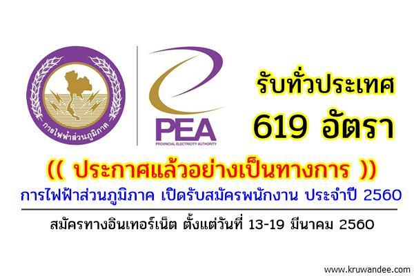 (( ประกาศแล้วอย่างเป็นทางการ )) การไฟฟ้าส่วนภูมิภาค เปิดรับสมัครพนักงาน ประจำปี 2560