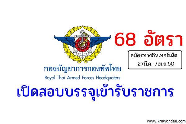 กองบัญชาการกองทัพไทย เปิดสอบบรรจุเข้ารับราชการ 68 อัตรา สมัครทางอินเทอร์เน็ต27มี.ค.-7เม.ย.60