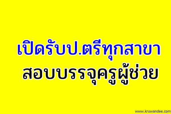 เปิดรับป.ตรีทุกสาขาสอบบรรจุครูผู้ช่วย