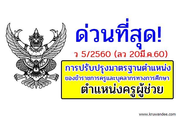 ว5/2560 เรื่อง การปรับปรุงมาตรฐานตำแหน่งของข้าราชการครูและบุคลากรทางการศึกษา