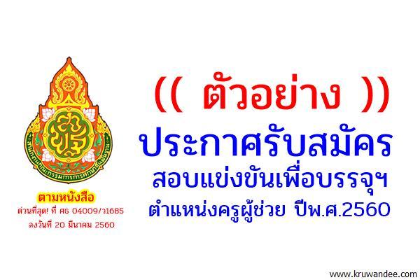 ((ตัวอย่าง)) ประกาศรับสมัครสอบแข่งขันเพื่อบรรจุฯ ตำแหน่งครูผู้ช่วย ปีพ.ศ.2560