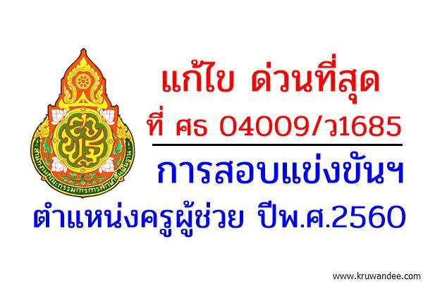 แก้ไข ด่วนที่สุด ที่ ศธ 04009/ว1685 การสอบแข่งขันฯ ตำแหน่งครูผู้ช่วย ปีพ.ศ.2560