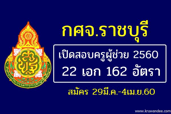 กศจ.ราชบุรี เปิดสอบครูผู้ช่วย 22 สาขาวิชา 162อัตรา สมัคร29มี.ค.-4เม.ย.2560