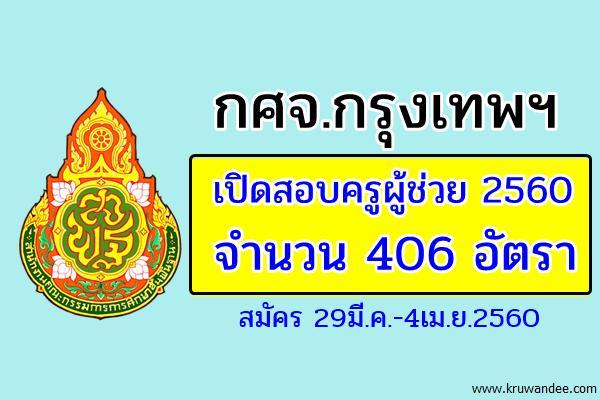 กศจ.กรุงเทพมหานคร เปิดสอบครูผู้ช่วย 32 สาขาวิชา รวม 406 อัตรา สมัคร29มี.ค.-4เม.ย.2560