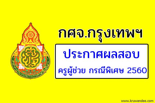 กศจ.กรุงเทพมหานคร ประกาศผลสอบครูผู้ช่วย กรณีพิเศษ 2560